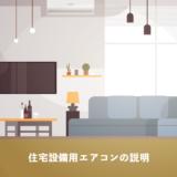 住宅設備用エアコンの説明【2019年版】